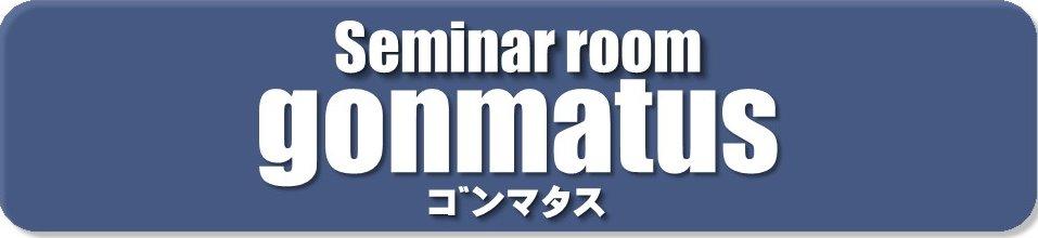 セミナー・ルームgonmatus(ゴンマタス)